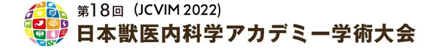 第18回日本獣医内科学アカデミー学術大会
